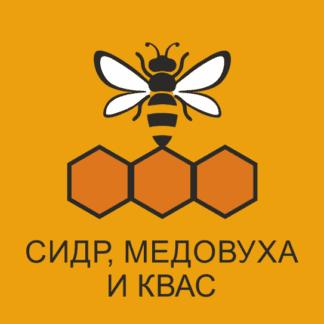 Сидр, медовуха и квас