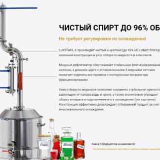 Люкссталь-6 (Luxstahl-6)